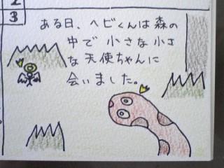 ヘビくんの冒険